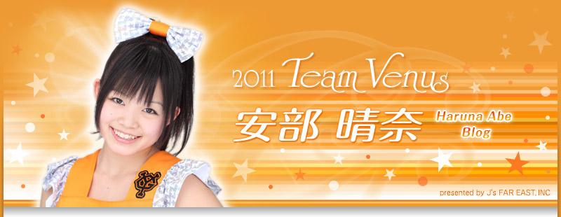 2011 team venus 安部晴奈 ブログ